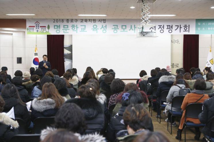 종로구, 명문학교 육성 공모사업 선정 평가회 개최