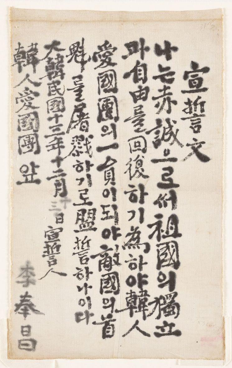 이봉창 선언문투