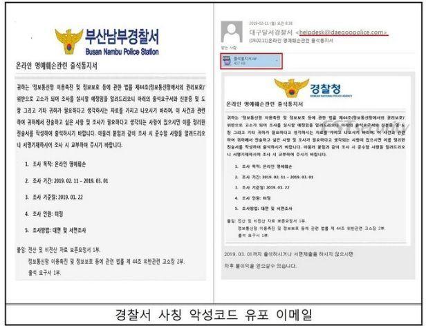 """경찰서 사칭 '랜섬웨어' 이메일 유포…""""주의 당부"""""""
