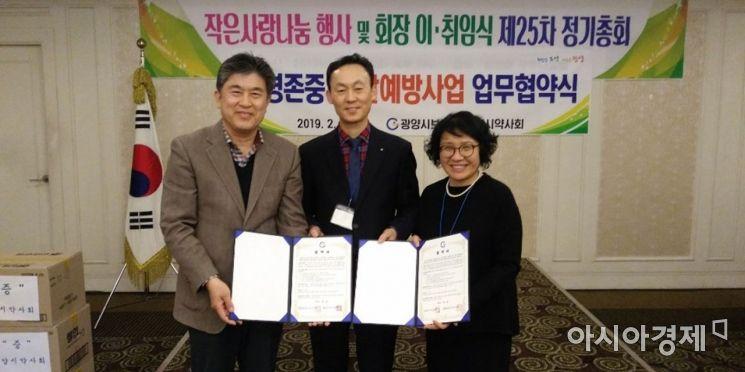 광양시 보건소, 광양시 약사회와 자살 예방 업무협약 체결