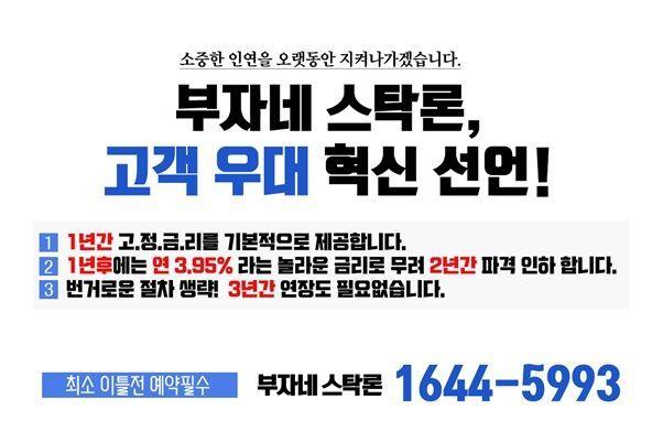 [부자네스탁] 연3.95% 2년간 금리 파격인하 기고객 우대 혁신 선언!