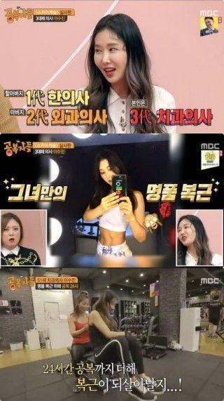 사진= MBC '공복자들' 화면 캡처