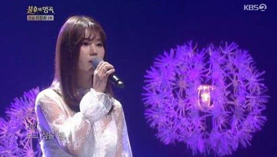 사진= KBS2 '불후의 명곡' 화면 캡처