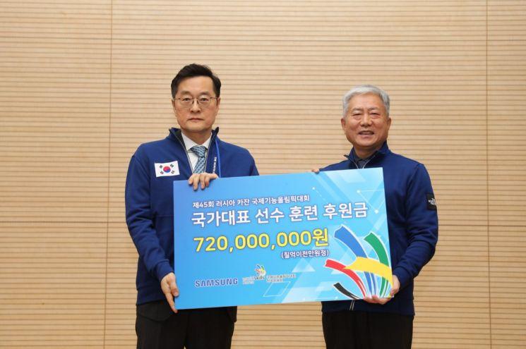삼성전자, '러시아 카잔 국제기능올림픽' 국가대표팀 후원