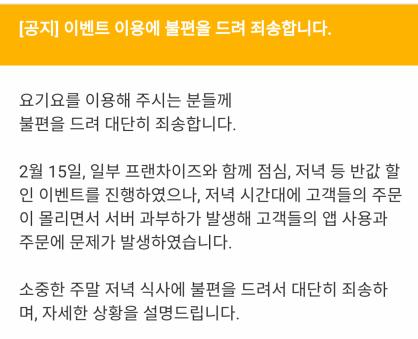 [최신혜의 외식하는날]치킨값 '2만원' 부담 절반으로? 서버마비 일으킨 '요기요' 대란