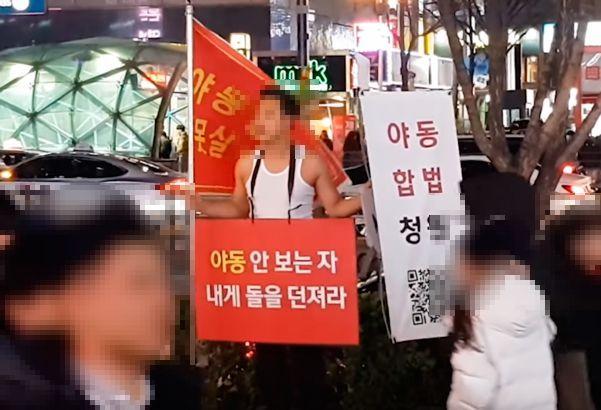 유튜버 크리에이터(방송진행자) 박모(31)씨가 지난해 12월 서울 강남역에서 정부의 성인물 사이트 차단 정책에 반대하는 1인 시위를 벌이고 있다.사진=유튜브 '찬우박' 채널 캡처