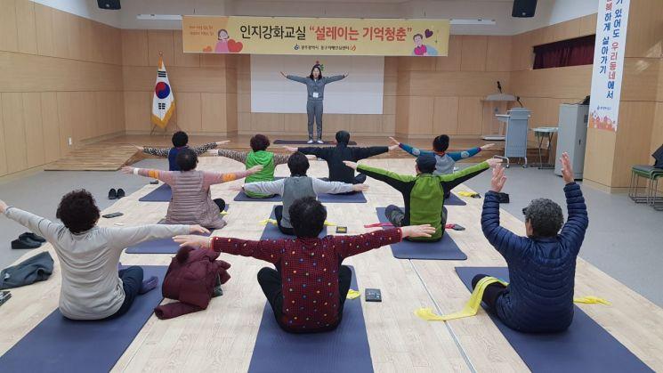 광주 동구, 인지강화교실 '설레는 기억청춘' 운영