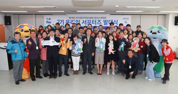 광주세계수영대회 '온라인 서포터즈 2기' 출범