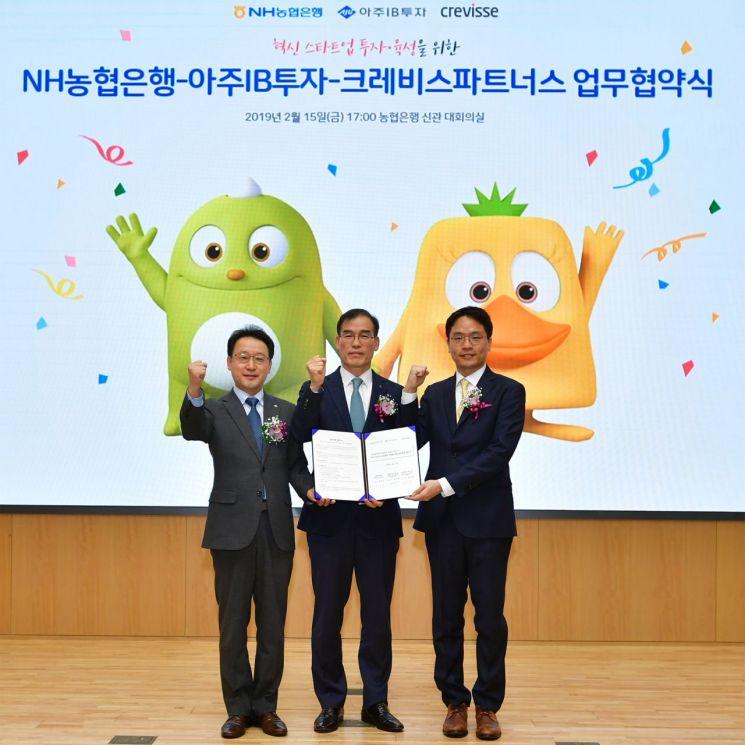 NH농협은행, 혁신 스타트업 육성·투자 지원 업무협약 체결