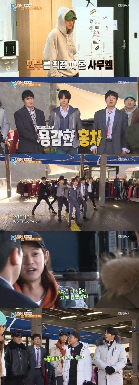 사진=KBS 2TV '해피선데이-1박 2일 시즌3' 화면 캡처