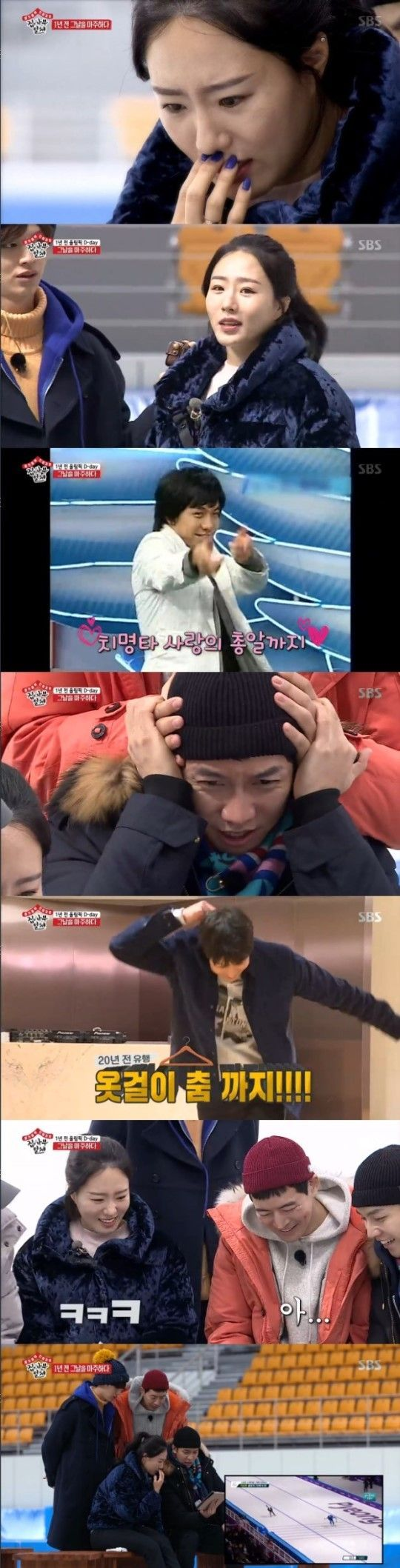 사진=SBS '집사부일체' 화면 캡처
