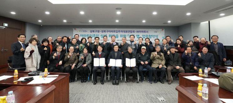 성북구 아파트 '소통앱(APP)' 운영