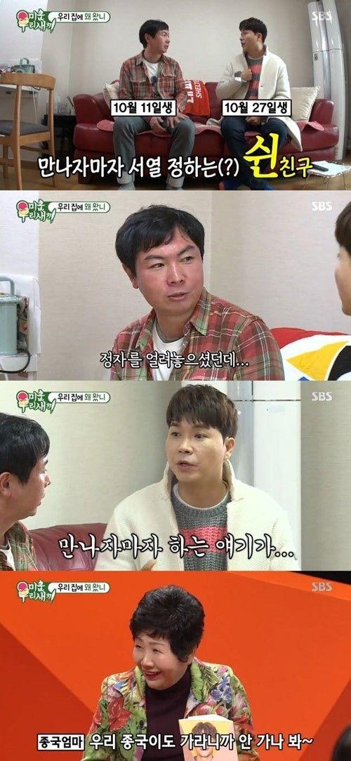 박수홍이 배우 임원희의 집을 방문해 친구가 됐다/사진=SBS '미운우리새끼' 화면 캡처