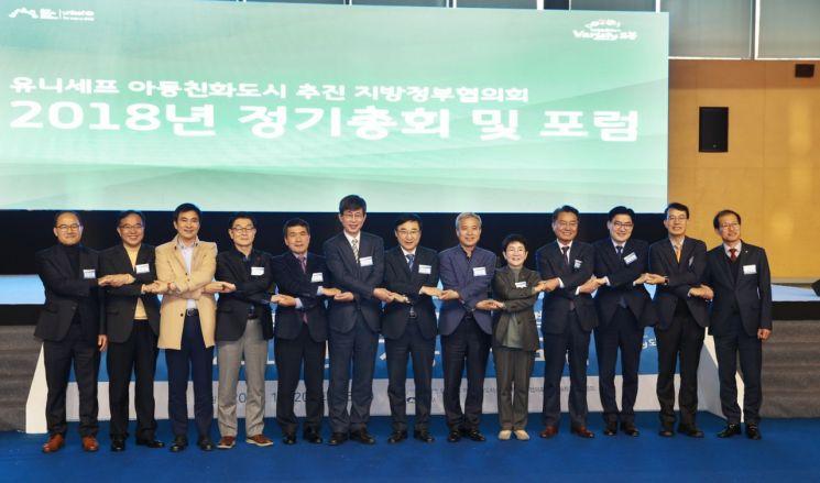 유니세프 아동친화도시 '전국 아동의회 워크숍' 개최