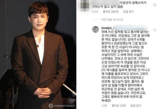 가수 이수의 아내 린이 남긴 댓글. 사진=연합뉴스 / 린 SNS 캡처