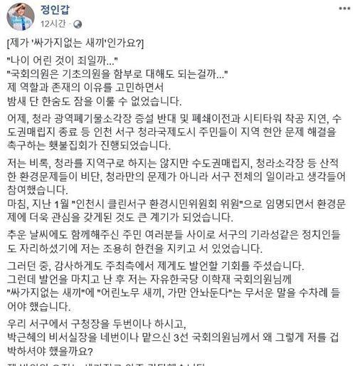 사진=정인갑 더불어민주당 소속 인천 서구갑 구의원 페이스북 캡처