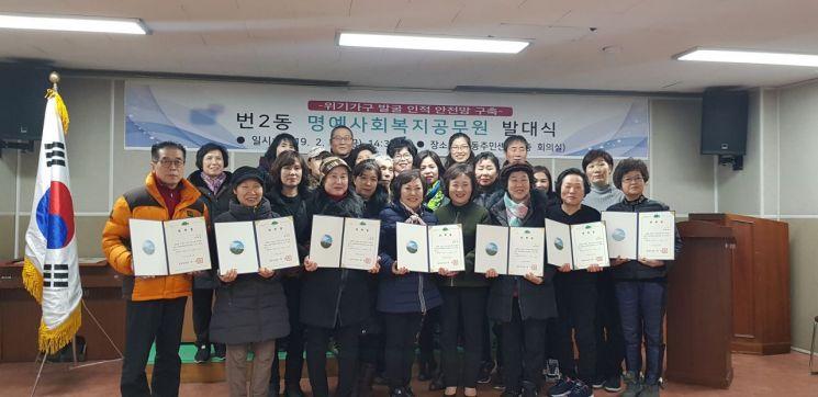 강북구 '명예사회복지공무원' 발대식 개최