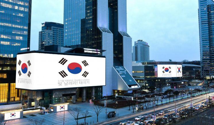 강남구 SM타운 외벽 태극기
