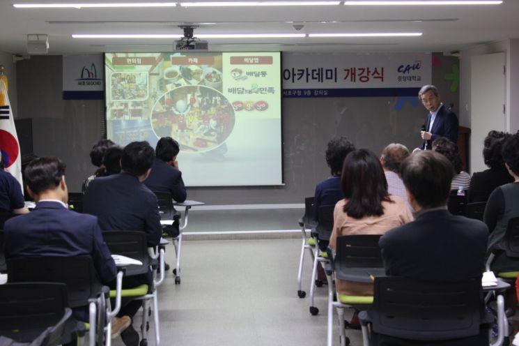 서초구, 자영업자 성공 돕는  '외식업 경영아카데미' 운영