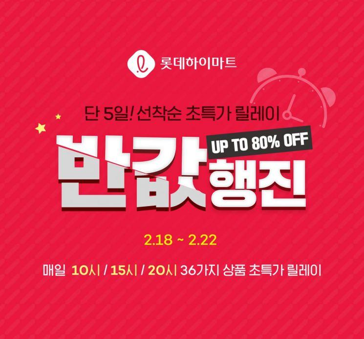 """하이마트 """"이월상품 최대 반값""""…하루 세번 특가 판매"""