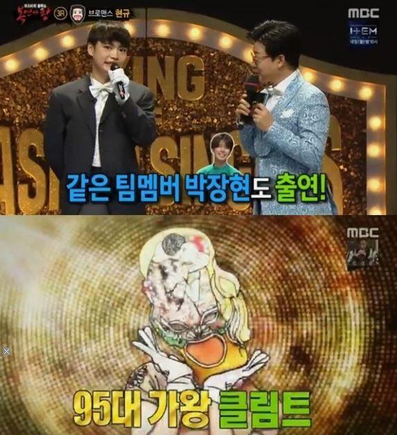 '복면가왕' 클림트 / 사진=MBC 방송 캡처