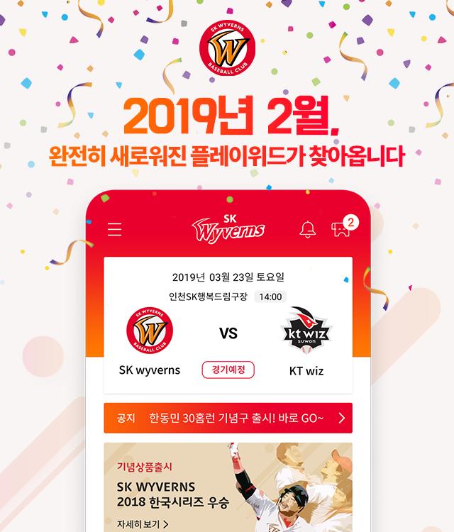 SK 와이번스, 공식 어플 '플레이위드' 리뉴얼…UI와 메뉴 개편