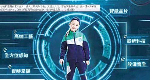 중국의 한 벤처기업이 개발한 스마트 교복. 사진=홍콩 명보 캡처