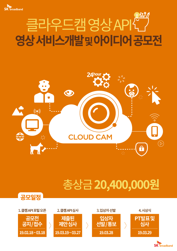 SKB, 총상금 2000만원 '클라우드캠 API 아이디어 공모전' 개최