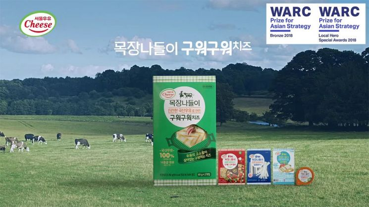서울우유협동조합 '구워구워 치즈' 광고캠페인, WARC 어워드 2관왕