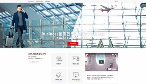 아시아나항공 기업우대 홈페이지 메인/사진=아시아나항공