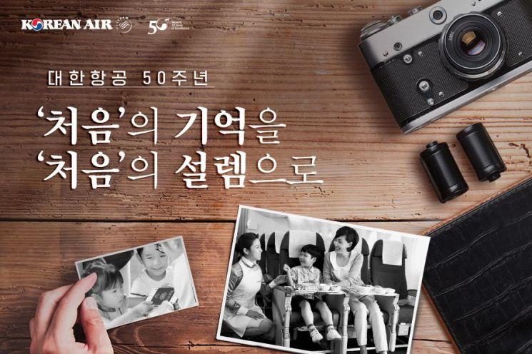 대한항공, 창립 50주년 기념 '인천-호찌민 항공권' 이벤트