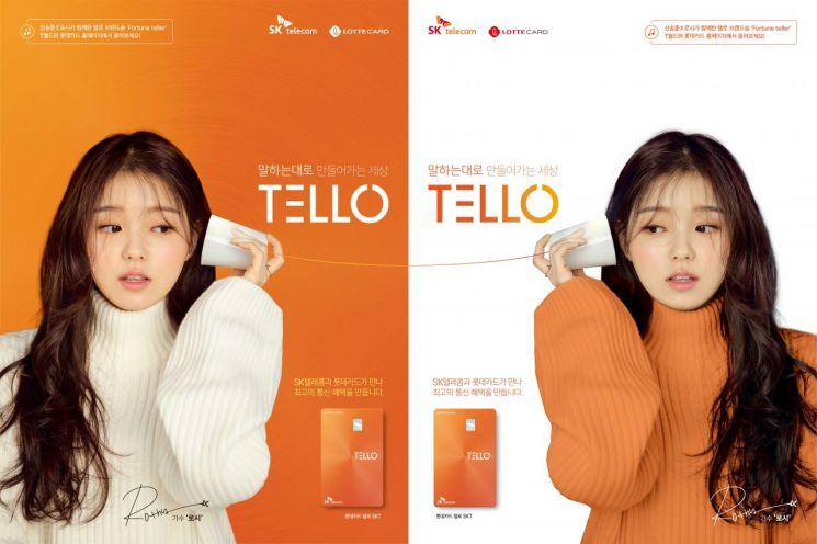 롯데카드,  '롯데카드 텔로(TELLO) SKT' 카드 브랜드송 공개