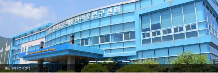 (재)전남생물산업진흥원 해양바이오연구센터 전경