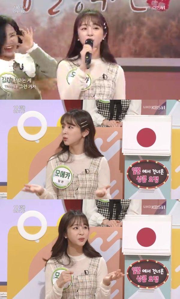 '아침마당' 출연 일본인 모델 모에카 / 사진=KBS 방송 캡처