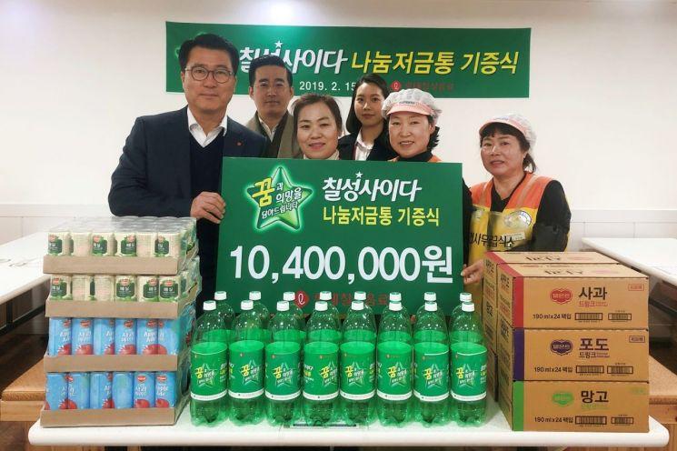 롯데칠성음료, 전국천사무료급식소에 '나눔저금통' 성금 전달