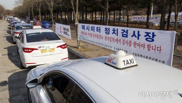 [포토]택시로 붐비는 미터기 조정소