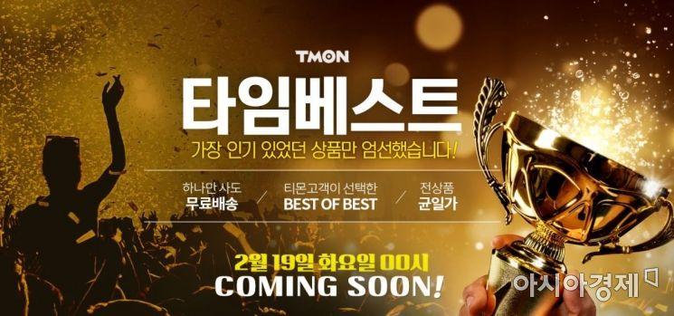 티몬, 19일 '타임베스트' 기획전…매출·판매량 검증 상품 판매