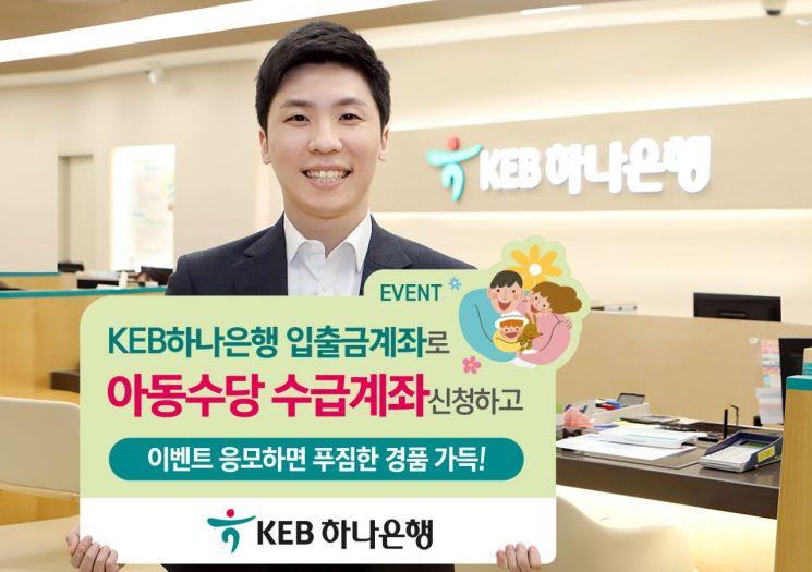 KEB하나은행, 아동수당 수급계좌 신청 이벤트