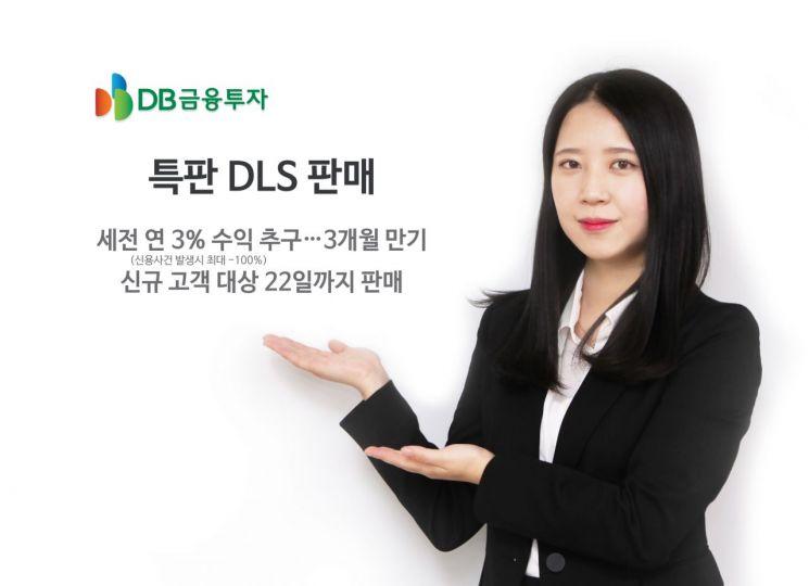 DB금융투자, 연 3% 특판 DLS 판매