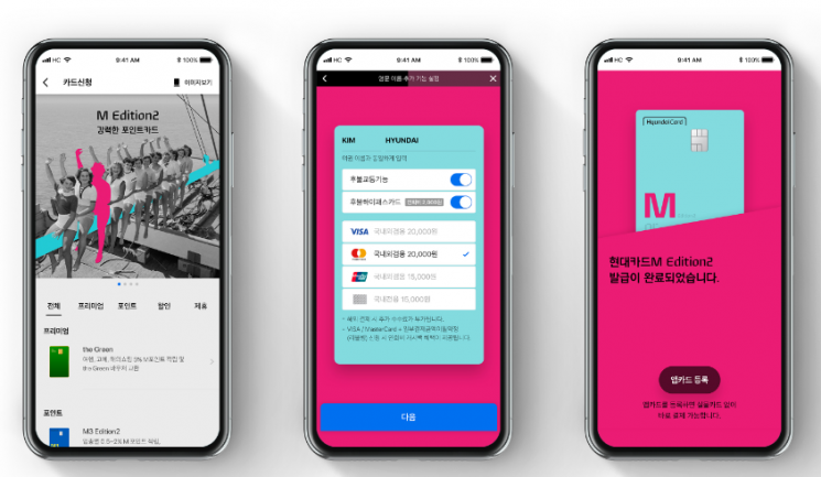 현대카드, 앱으로 신청 가능…'실시간 디지털化'