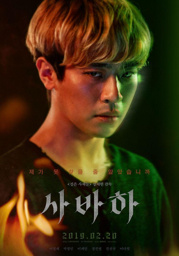 '사바하' 포스터/사진=CJ엔터테인먼트
