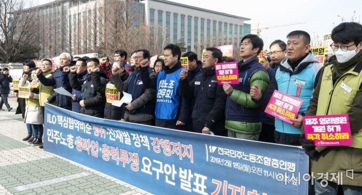 [포토] 민주노총, 탄력근로제 확대 반대 기자회견