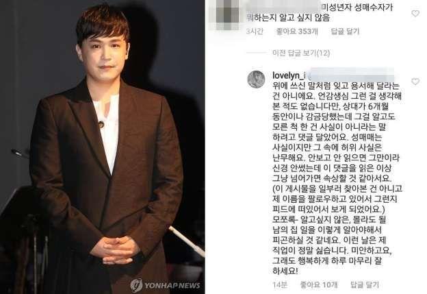 가수 이수(좌) 아내 린(우)이 남긴 댓글.사진=연합뉴스