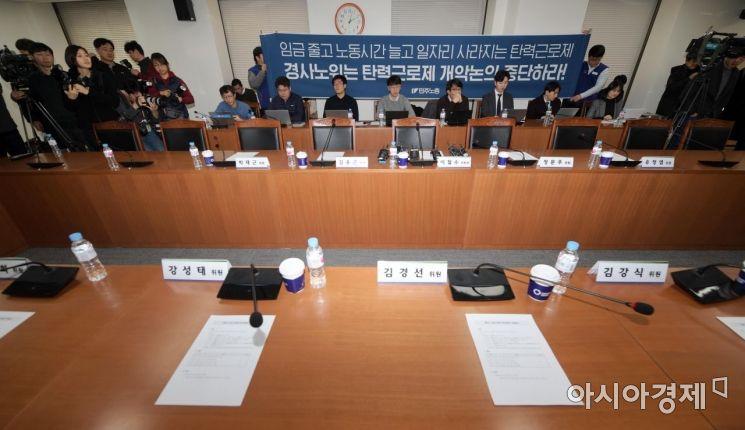 [포토]열리지 않는 제8차 노동시간제도개선위원회 전체회의