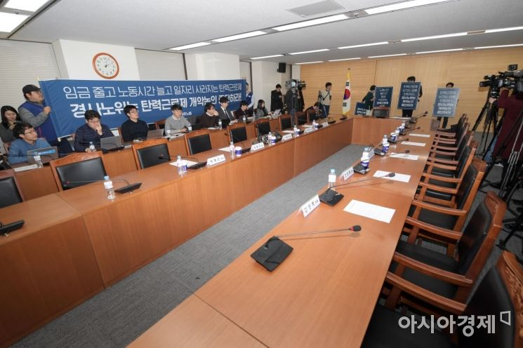 [포토]열리지 않는 노동시간제도개선위원회 전체회의