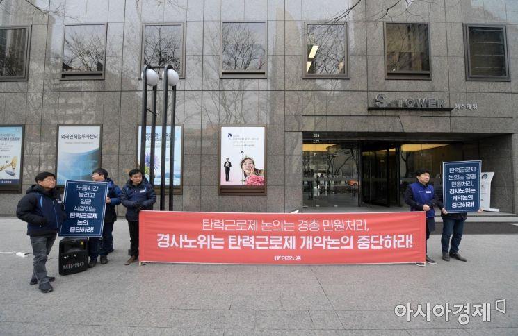 [포토]경사노위 앞 민주노총 현수막