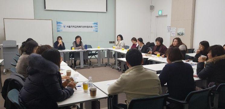 서울지역교육복지센터협의회 정례회의 모습