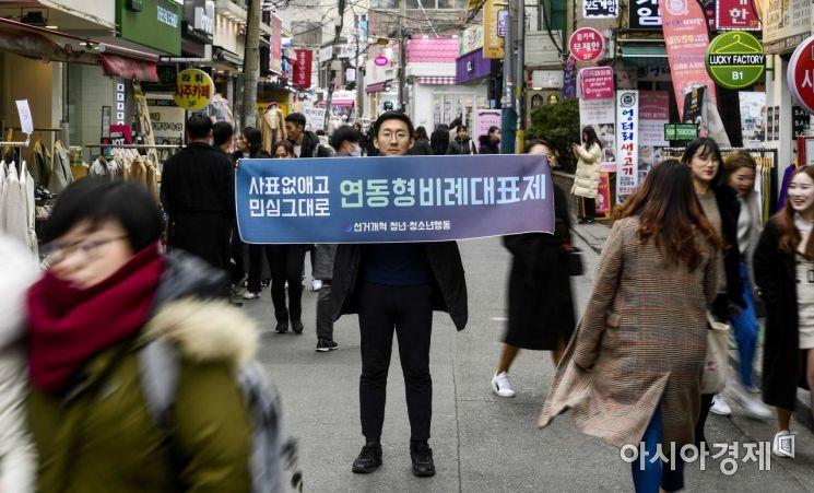 [포토] 연동형비례대표제 도입 촉구 캠페인