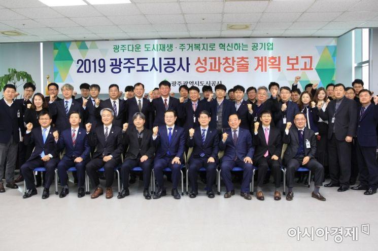 광주도시공사 '2019 성과창출계획 보고회' 개최