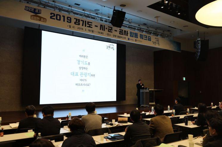 경기관광公, 31개 시·군과 '권역별 협력관제' 도입